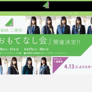 欅坂46 2期生「おもてなし会」<東京>2日目