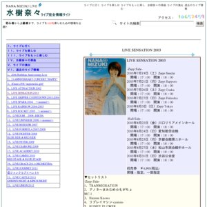 NANA MIZUKI LIVE SENSATION 2003 -Zepp Side- 北海道公演