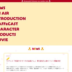 TVアニメ『世話やきキツネの仙狐さん』 第1話先行上映イベント