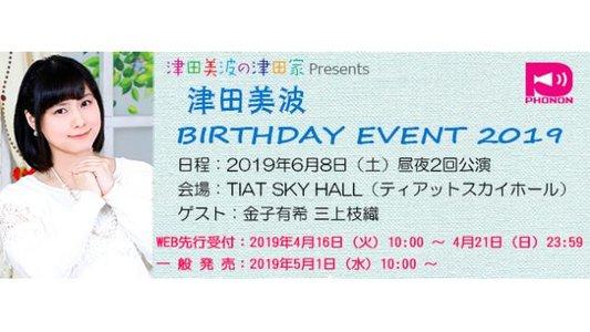 津田美波 BIRTHDAY EVENT 2019 [一部]