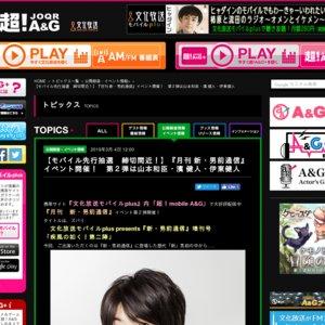 文化放送モバイルplus presents『新・男前通信』増刊号 「疾風の如く!第二陣」昼の陣