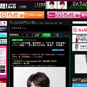 文化放送モバイルplus presents『新・男前通信』増刊号 「疾風の如く!第二陣」夜の陣