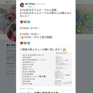 Cafe☆au☆Revolution!!-β-(2019/3/14)