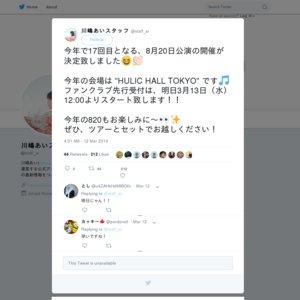 川嶋あい820ライブ2019(仮)