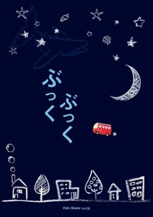 Pal's Sharer 第14回公演 ぶっくぶっく@4/19夜