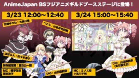 AnimeJapan 2019 2日目 BSフジ アニメギルドブース 「邪神ちゃんドロップキック」AnimeJapanトークショー
