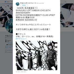 SHINJUKU LOFT KABUKI-CHO 20TH ANNIVERSARY EXTRA SHOW!