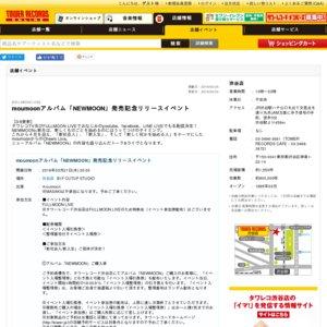 moumoonアルバム「NEWMOON」発売記念リリースイベント (3/21 渋谷)