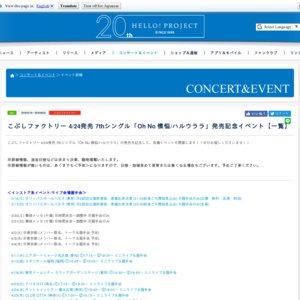 こぶしファクトリー7thシングル発売記念イベント(4/24)