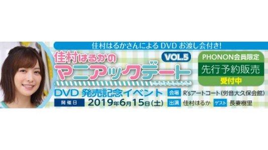 【佳村はるかのマニアックデートVOL.5】発売記念イベント 二部