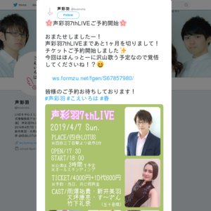 声彩羽 7th LIVE -Spring Express-