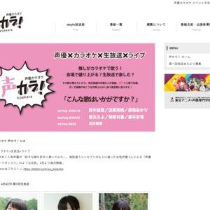 声優カラオケ 声カラ! 4月22日 第1回 公開生放送イベント