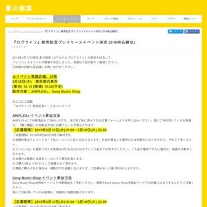 『ログライン』発売記念プレリリースイベント