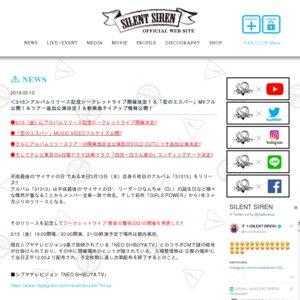 SILENT SIREN 2019 『31313』〜 サイサイ、結成10年目だってよ 〜 東京公演 2日目(追加公演)