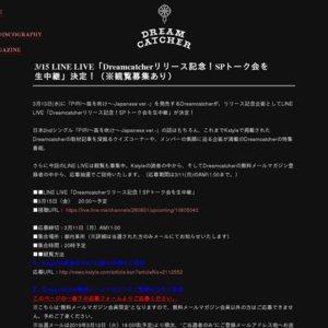 LINE LIVE「Dreamcatcherリリース記念!SPトーク会を生中継」観覧