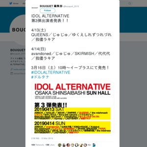 IDOL ALTERNATIVE 4/14