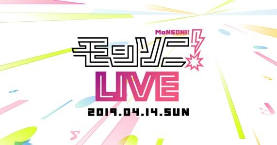 モンソニ!LIVE 夜公演