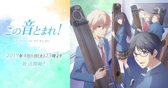 TVアニメ「この音とまれ!」先行上映会