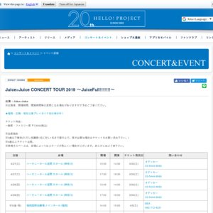 Juice=Juice CONCERT TOUR 2019 〜JuiceFull!!!!!!!〜 名古屋 夜公演