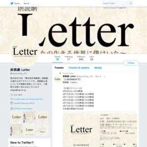朗読劇「Letter」 4月9日(火) 18:30