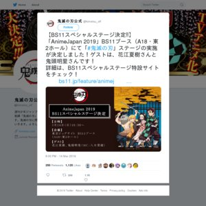 AnimeJapan 2019 2日目 「BS11」スペシャルステージ TVアニメ「鬼滅の刃」