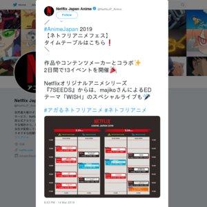 AnimeJapan 2019 1日目 Netflixブース【BEACH STAGE】Production I.G × WIT STUDIO × サプリメイション