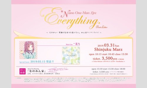 *菜乃 One-Man Live『Everything.』 -First Letter-