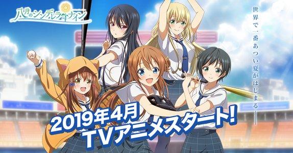 AnimeJapan 2019 1日目 テレビ東京ブース あにてれ情報局Z『八月のシンデレラナイン』