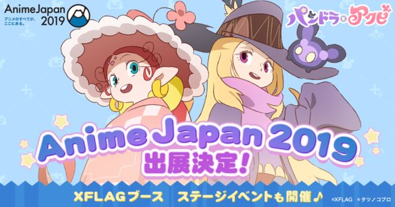 AnimeJapan 2019 2日目 XFLAGブース『パンドラとアクビ』ステージ