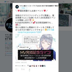 渋谷をサイバーテロから救え!サラのオリジナルMV制作&完成記念ライブ開催