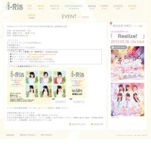 i☆Risワンマンライブ「STEP INTO THE RAINBOW」@新宿BLAZE