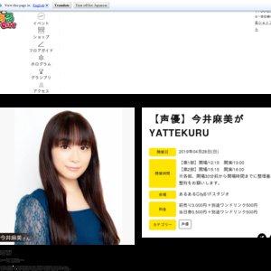 今井麻美がYATTEKURU【第1部】