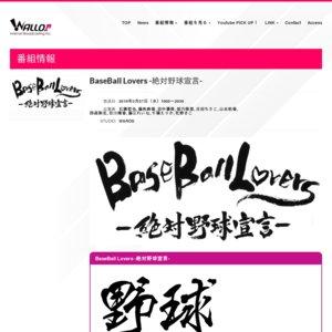 BaseBall Lovers -絶対野球宣言-