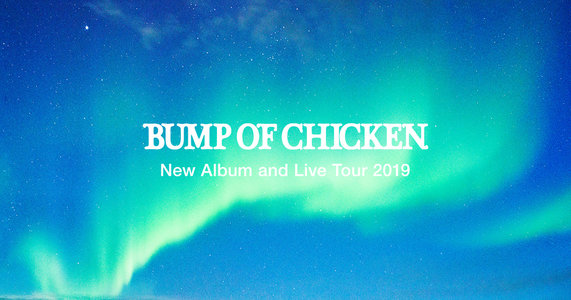 BUMP OF CHICKEN TOUR 2019 aurora ark 名古屋公演2日目