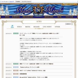 """幕張イベントホール座長公演 """"水樹奈々大いに唄う 伍"""" ライブビューイング"""