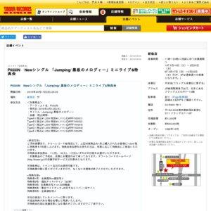 PiiiiiiiN Newシングル 「Jumping/ 黒板のメロディー」ミニライブ&特典会 (3/17)
