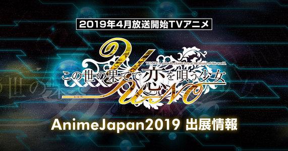 AnimeJapan2019 BSフジ アニメギルドステージ