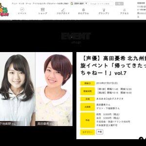 高田憂希 北九州凱旋イベント「帰ってきたっちゃねー!」vol.7 【第1部】