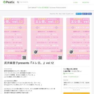 武井麻里子presents『エレ日。vol.12』