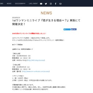 1stワンマンミニライブ『君が生きる理由=?』 東京公演