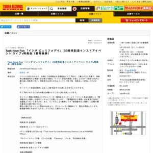 Task have Fun 「インダ ビュリフォデイ」 CD発売記念インストアイベント ライブ+特典会(要特典券)