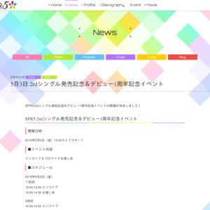 SPR5 2rdシングル発売記念&デビュー1周年記念イベント 1回目