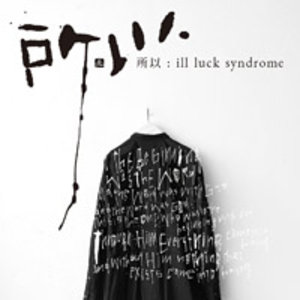 劇団CATMINT 第十五回公演「所以~ill luck syndrome~」 4/13 マチネ