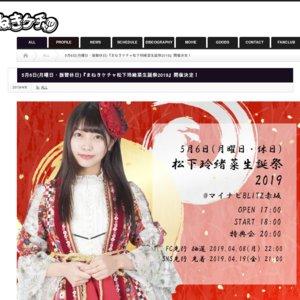 まねきケチャ松下玲緒菜生誕祭2019