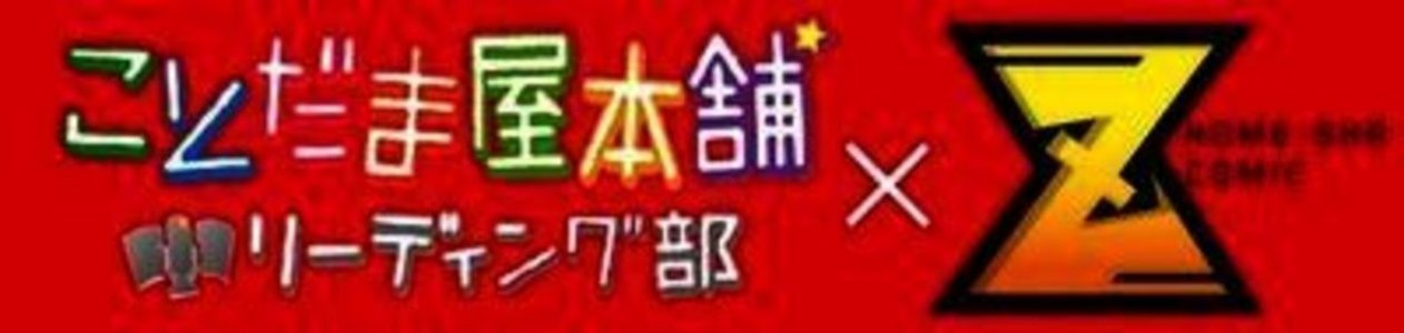 【5/4 14:00】ことだま屋本舗EXステージvol.7「ことだま屋×Z 4」[アウターゾーン リ:ビジテッド]