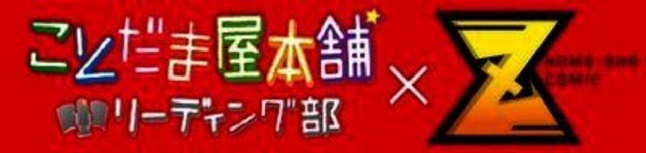 【5/5 14:00】ことだま屋本舗EXステージvol.7「ことだま屋×Z 4」[闇狩人Δ][宇宙人プルカ]