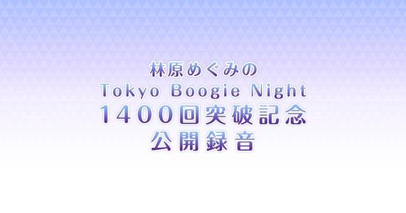林原めぐみのTokyo Boogie Night 1400回突破記念 公開録音