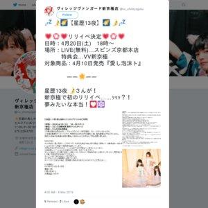星歴13夜 2ndシングル「愛し泡沫ト」全国インストアツアー ヴィレッジヴァンガード新京極店