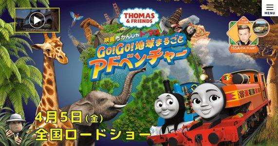 「映画 きかんしゃトーマス Go!Go!地球まるごとアドベンチャー」 舞台挨拶 新宿バルト9