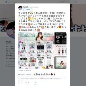 SAWA ニューアルバム 美人薄命エーゲ海 リリースイベント4/16